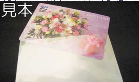 クオカードの換金!コンビニ発行のカードは換金できない?