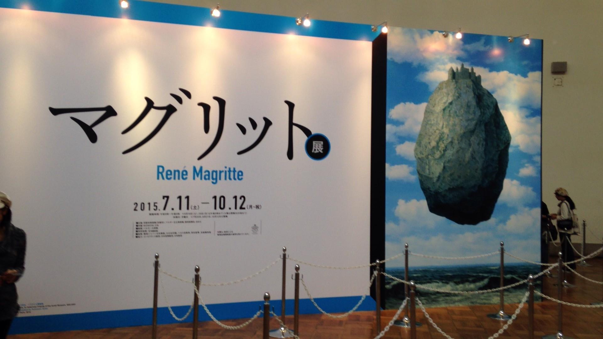 マグリット展京都に行ってきたよ!混雑状況と感想