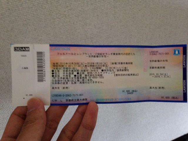 フェルメールとレンブラント展京都の前売り券買ったよ~
