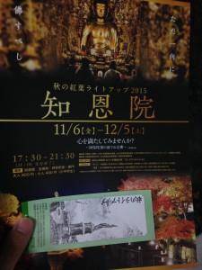 フェルメールとレンブラントin京都に行った感想と混雑状況