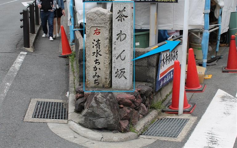 清水寺への【電車】でのアクセス!!清水五条駅からのルートをご紹介