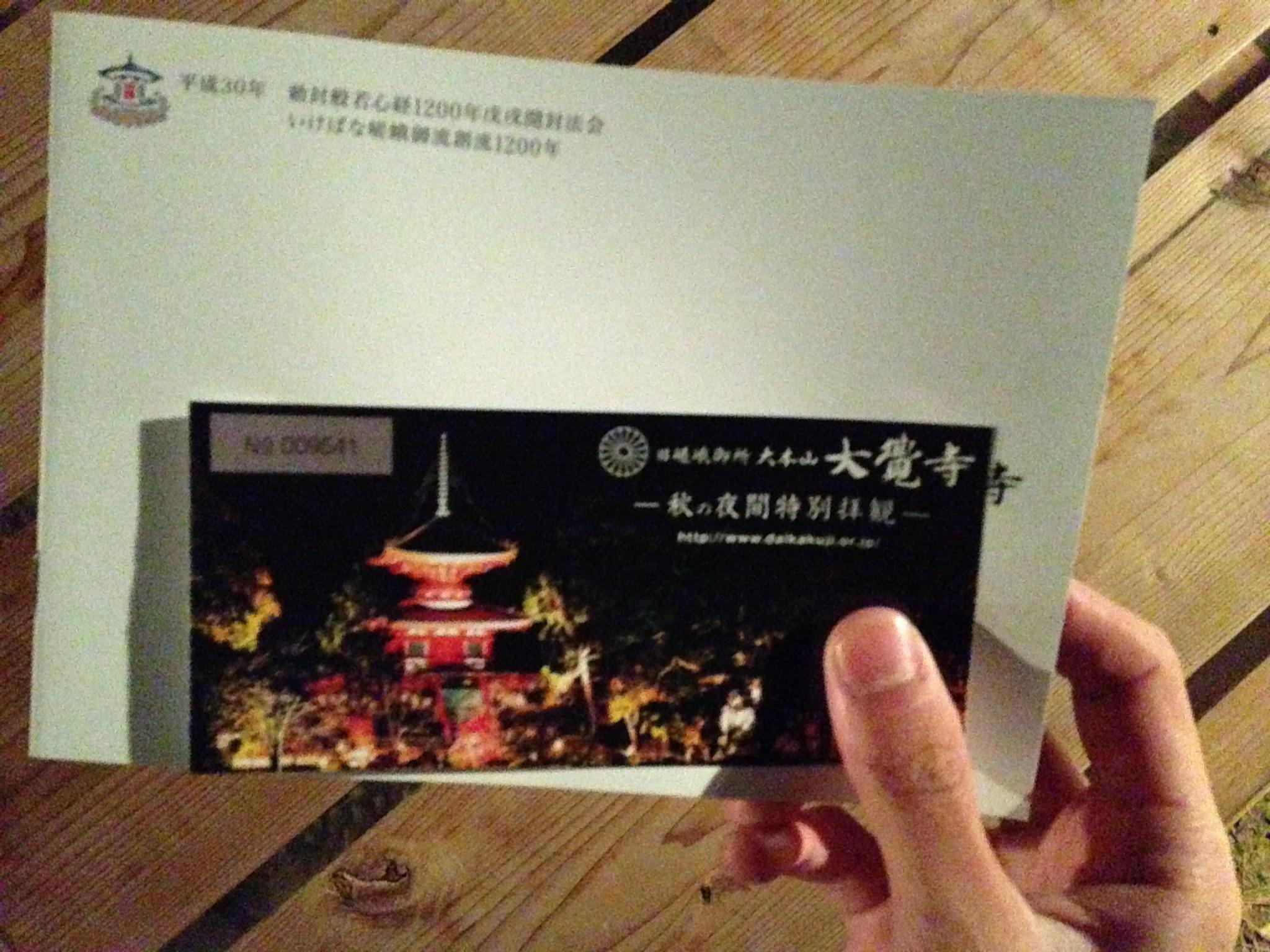 大覚寺の紅葉ライトアップは混雑なし!大沢池のライトアップは必見です!