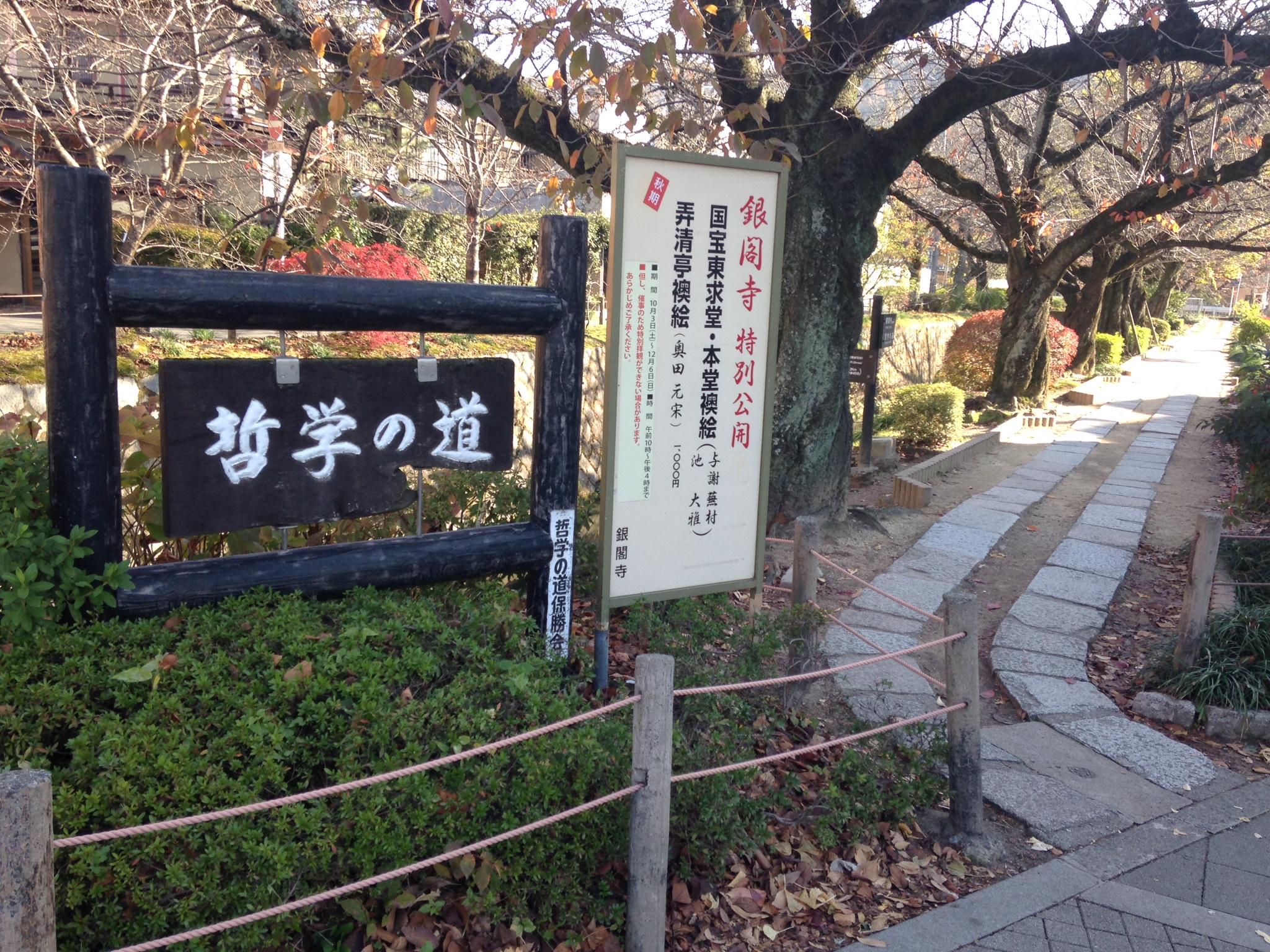 哲学の道へのアクセス‼京都駅からはバスがいいよ‼電車と車はオススメできない…