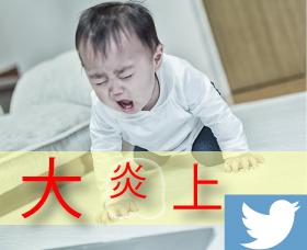 【炎上】熊本地震関連で炎上した有名人、政治家、一般人まとめ【不謹慎狩り】