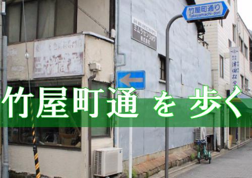 竹屋町通を歩く~京都の東西の道を歩く④~