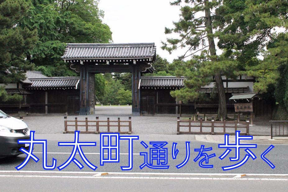 丸太町通りを歩く~京都の東西の通りを歩く③