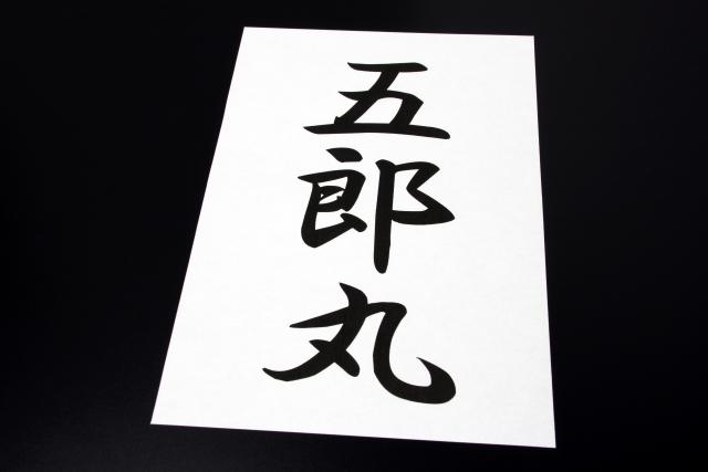 今年の漢字2016を予想してみた!!『砲』・『離』それとも・・・