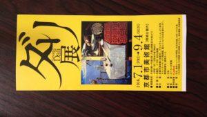 京都祇園祭の日程2016!!宵山や山鉾巡行、花笠巡行はいつ⁉